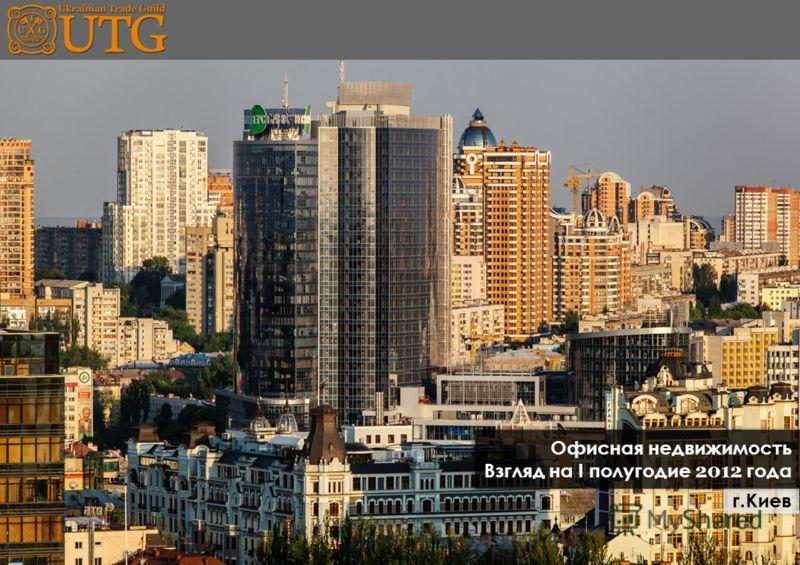 г.Киев Офисная недвижимость Взгляд на I полугодие 2012 года