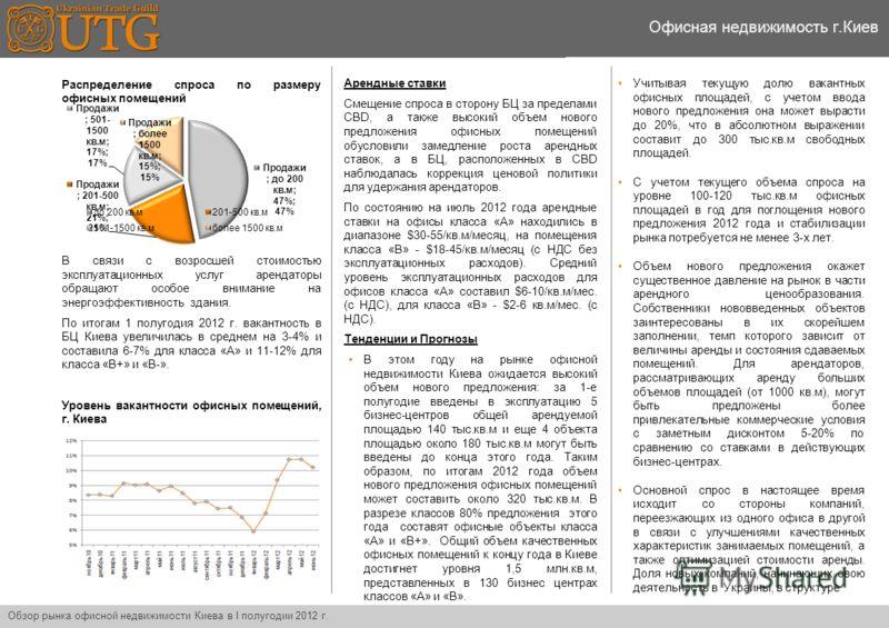 Обзор рынка офисной недвижимости Киева в I полугодии 2012 г. Арендные ставки Смещение спроса в сторону БЦ за пределами CBD, а также высокий объем нового предложения офисных помещений обусловили замедление роста арендных ставок, а в БЦ, расположенных