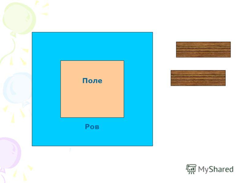 Переправа через ров Четырёхугольное поле окружено рвом шириной 3 метра. Ров наполнен водой. Как перейти на четырёхугольное поле, если имеются две толстые доски, длина каждой из которых тоже по 3 метра? Ни гвоздей, ни молотка, вообще ничего под руками