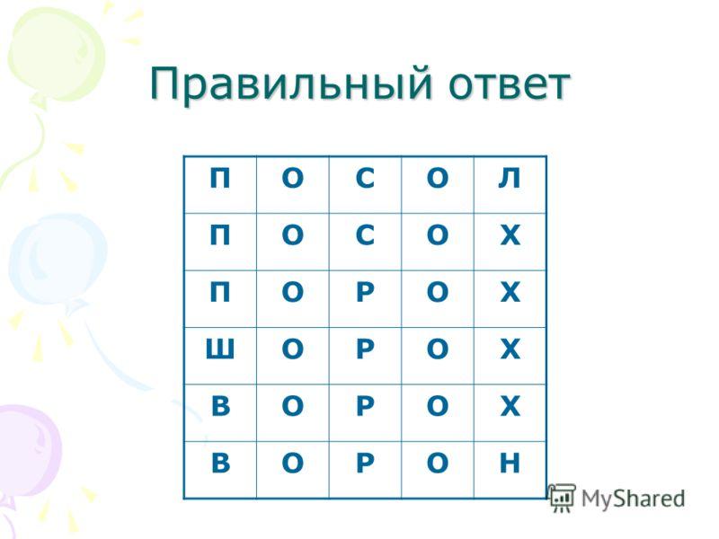 Шаг за шагом ПОСОЛ О Р О Х ВОРОН