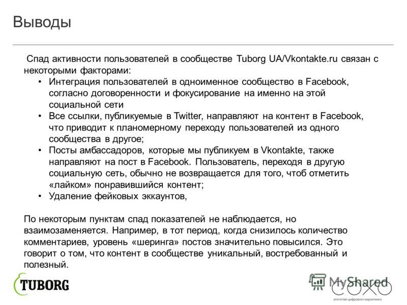 Выводы Спад активности пользователей в сообществе Tuborg UA/Vkontakte.ru связан с некоторыми факторами: Интеграция пользователей в одноименное сообщество в Facebook, согласно договоренности и фокусирование на именно на этой социальной сети Все ссылки