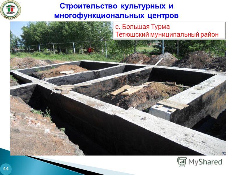 Строительство культурных и многофункциональных центров 44 с. Большая Турма Тетюшский муниципальный район