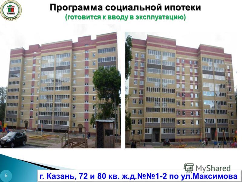 Программа социальной ипотеки (готовится к вводу в эксплуатацию) 6 г. Казань, 72 и 80 кв. ж.д.1-2 по ул.Максимова