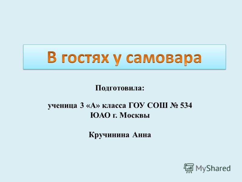 Подготовила: ученица 3 «А» класса ГОУ СОШ 534 ЮАО г. Москвы Кручинина Анна