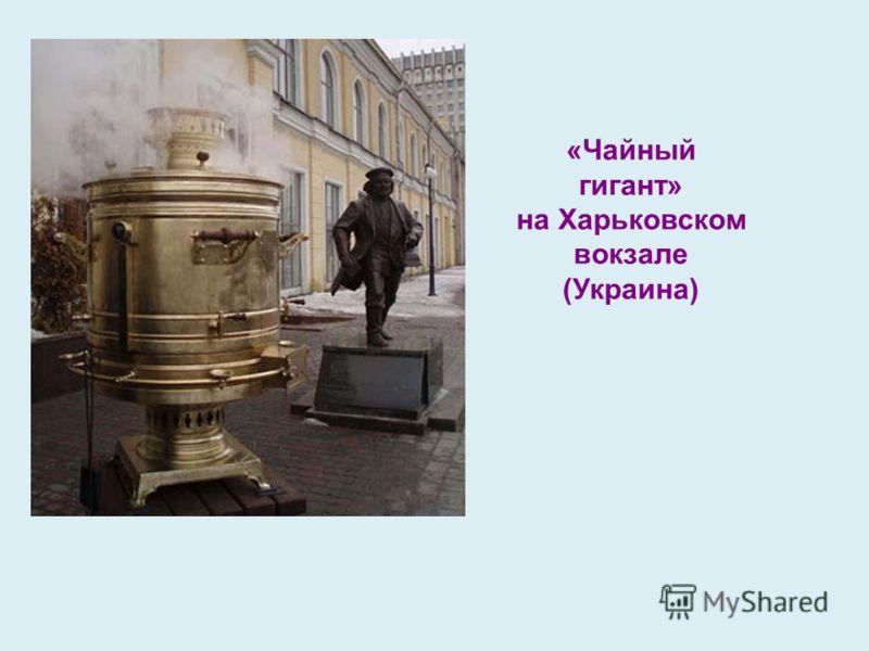 «Чайный гигант» на Харьковском вокзале (Украина)