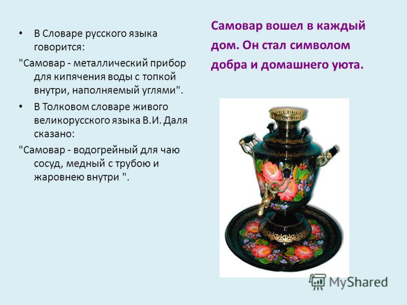 В Словаре русского языка говорится: