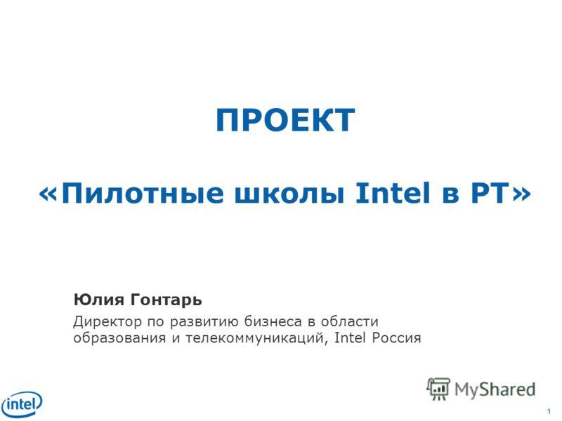 11 ПРОЕКТ «Пилотные школы Intel в РТ» Юлия Гонтарь Директор по развитию бизнеса в области образования и телекоммуникаций, Intel Россия