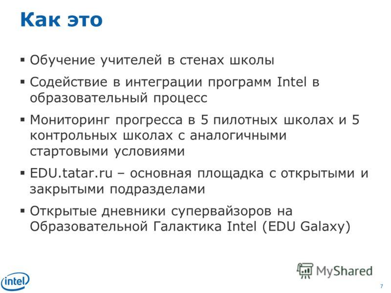 77 Как это Обучение учителей в стенах школы Содействие в интеграции программ Intel в образовательный процесс Мониторинг прогресса в 5 пилотных школах и 5 контрольных школах с аналогичными стартовыми условиями EDU.tatar.ru – основная площадка с открыт
