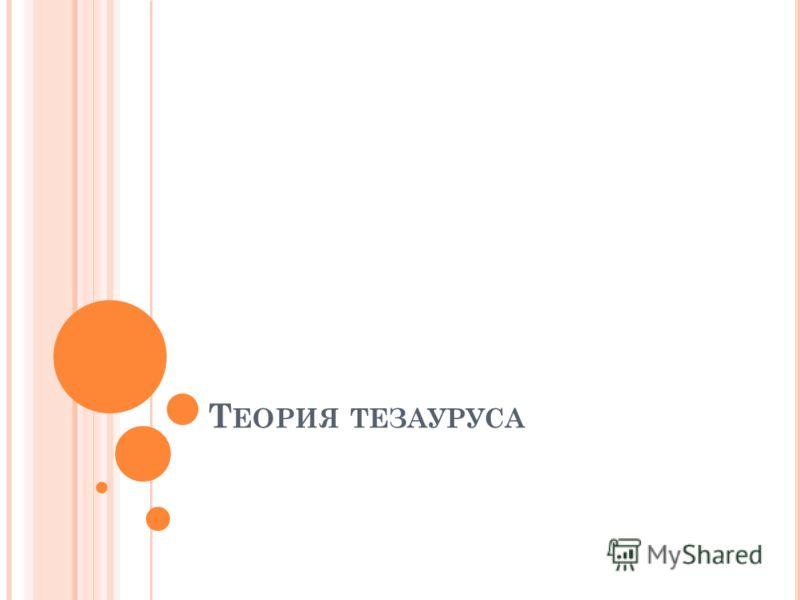 Т ЕОРИЯ ТЕЗАУРУСА