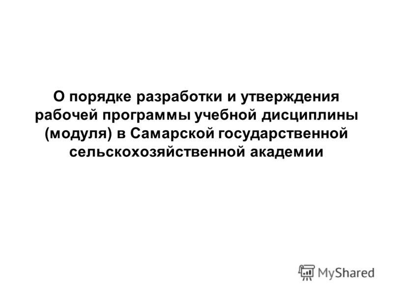 О порядке разработки и утверждения рабочей программы учебной дисциплины (модуля) в Самарской государственной сельскохозяйственной академии