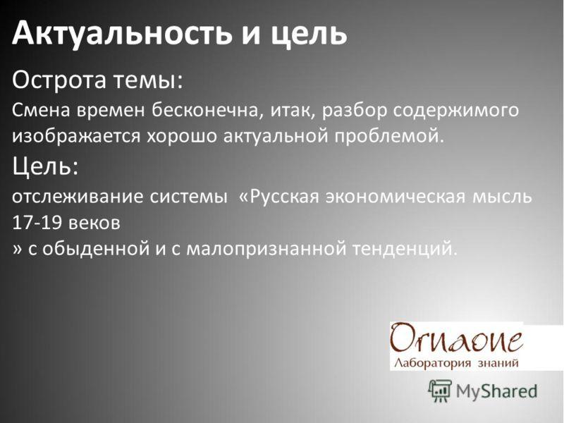 Презентация на тему Орнаоне Дипломы на заказ Титульный  3 Актуальность