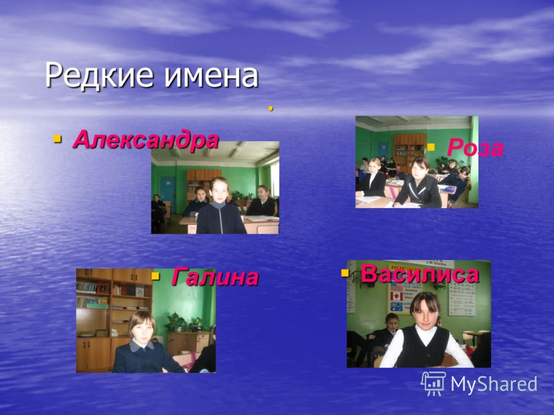 Редкие имена Александра Александра Роза Василиса Василиса Галина Галина