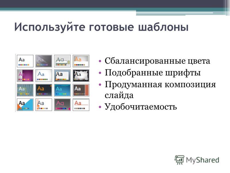 Используйте готовые шаблоны Сбалансированные цвета Подобранные шрифты Продуманная композиция слайда Удобочитаемость