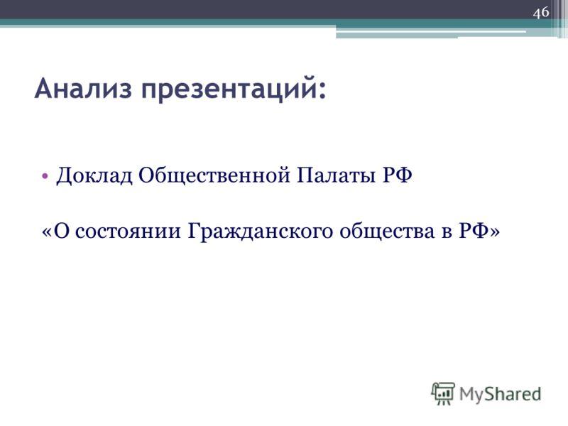 Анализ презентаций: Доклад Общественной Палаты РФ «О состоянии Гражданского общества в РФ» 46