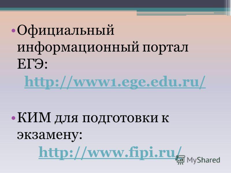 Официальный информационный портал ЕГЭ: http://www1.ege.edu.ru/http://www1.ege.edu.ru/ КИМ для подготовки к экзамену: http://www.fipi.ru/http://www.fipi.ru/