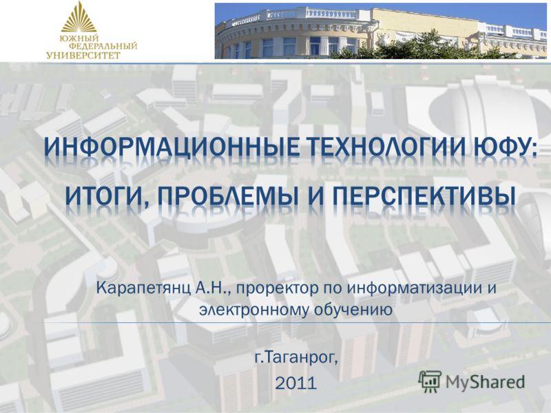 Карапетянц А.Н., проректор по информатизации и электронному обучению г.Таганрог, 2011