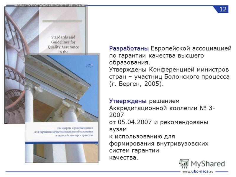 Утверждены Утверждены решением Аккредитационной коллегии 3- 2007 от 05.04.2007 и рекомендованы вузам к использованию для формирования внутривузовских систем гарантии качества. Разработаны Разработаны Европейской ассоциацией по гарантии качества высше