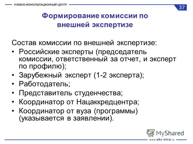 Формирование комиссии по внешней экспертизе Состав комиссии по внешней экспертизе: Российские эксперты (председатель комиссии, ответственный за отчет, и эксперт по профилю); Зарубежный эксперт (1-2 эксперта); Работодатель; Представитель студенчества;