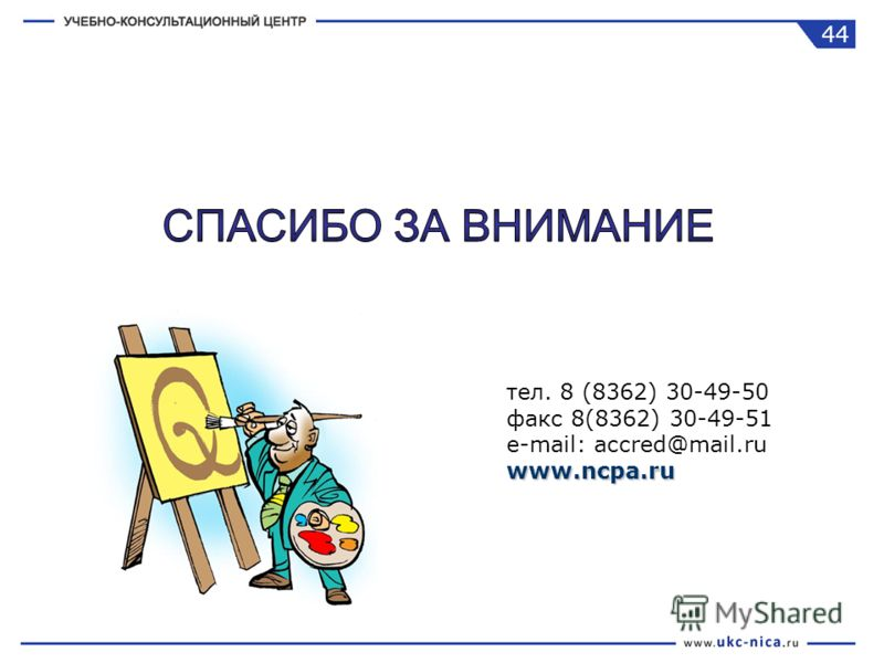 тел. 8 (8362) 30-49-50 факс 8(8362) 30-49-51 e-mail: accred@mail.ruwww.ncpa.ru 44