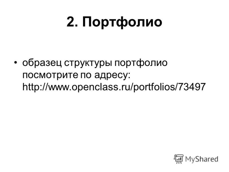 2. Портфолио образец структуры портфолио посмотрите по адресу: http://www.openclass.ru/portfolios/73497
