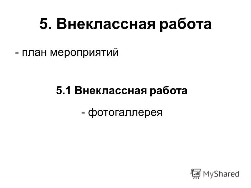 5. Внеклассная работа - план мероприятий 5.1 Внеклассная работа - фотогаллерея