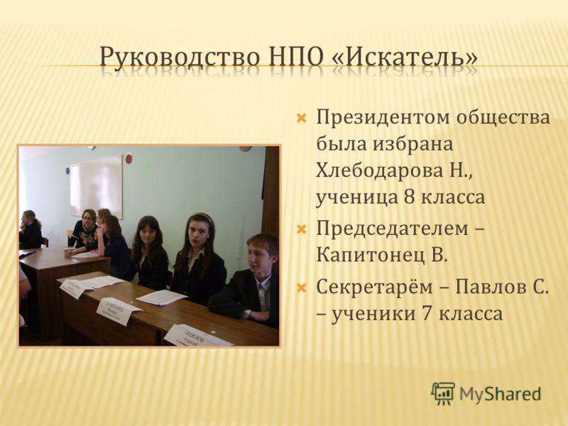 Президентом общества была избрана Хлебодарова Н., ученица 8 класса Председателем – Капитонец В. Секретарём – Павлов С. – ученики 7 класса