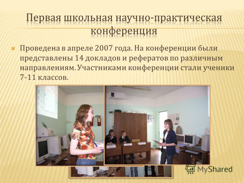 Проведена в апреле 2007 года. На конференции были представлены 14 докладов и рефератов по различным направлениям. Участниками конференции стали ученики 7-11 классов.