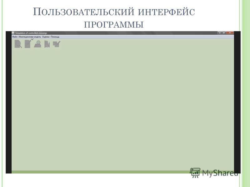 П ОЛЬЗОВАТЕЛЬСКИЙ ИНТЕРФЕЙС ПРОГРАММЫ