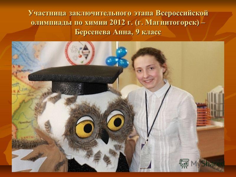 Участница заключительного этапа Всероссийской олимпиады по химии 2012 г. (г. Магнитогорск) – Берсенева Анна, 9 класс