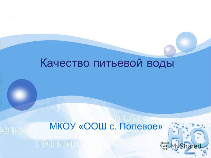 Качество питьевой воды МКОУ «ООШ с. Полевое»