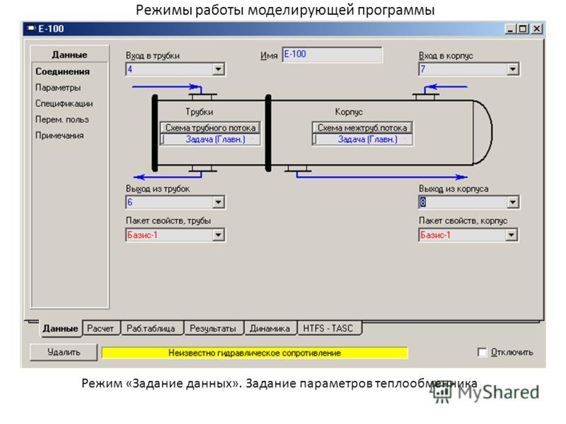 Программа моделирования теплообменников ридан теплообменники пароводяные