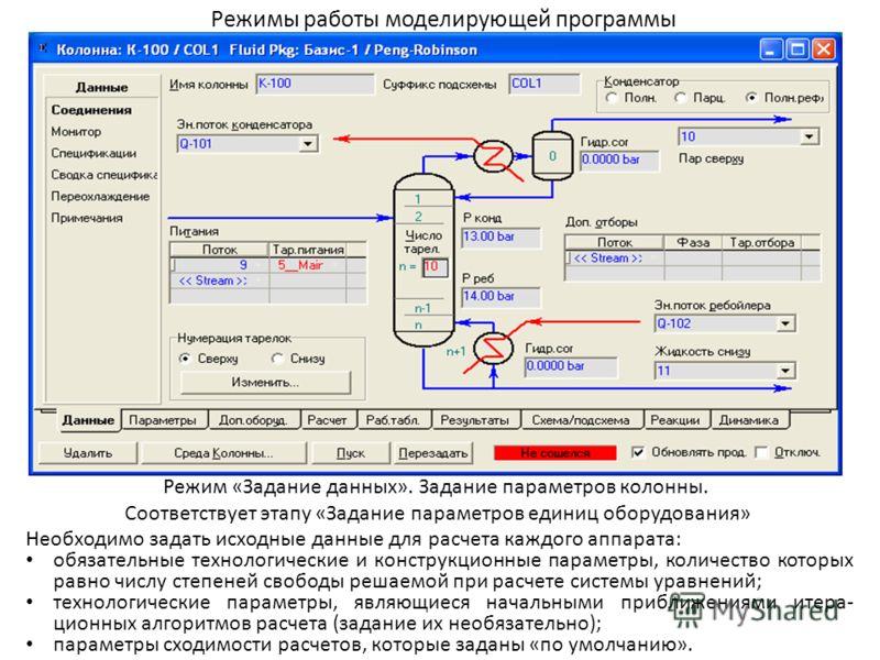 Режимы работы моделирующей программы Режим «Задание данных». Задание параметров колонны. Соответствует этапу «Задание параметров единиц оборудования» Необходимо задать исходные данные для расчета каждого аппарата: обязательные технологические и конст
