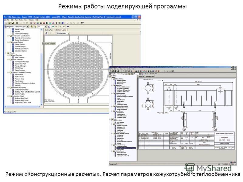 Режимы работы моделирующей программы Режим «Конструкционные расчеты». Расчет параметров кожухотрубного теплообменника