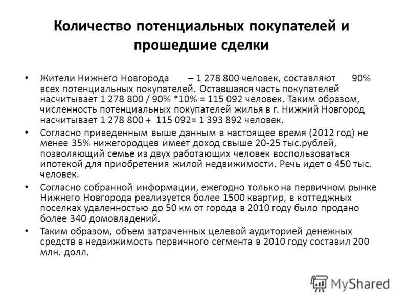 Количество потенциальных покупателей и прошедшие сделки Жители Нижнего Новгорода– 1 278 800 человек, составляют90% всех потенциальных покупателей. Оставшаяся часть покупателей насчитывает 1 278 800 / 90% *10% = 115 092 человек. Таким образом, численн