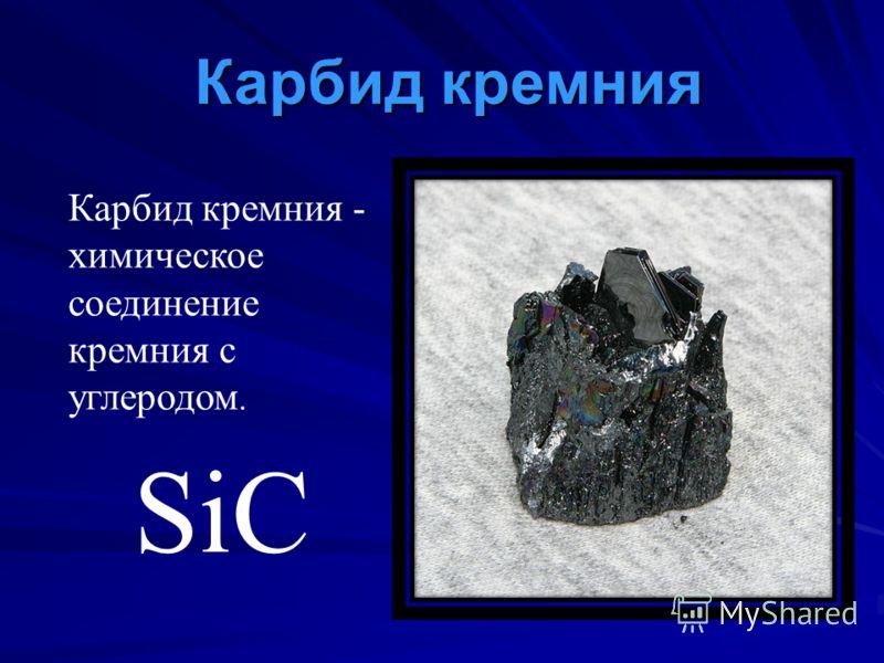 Карбид кремния Карбид кремния - химическое соединение кремния с углеродом. SiC