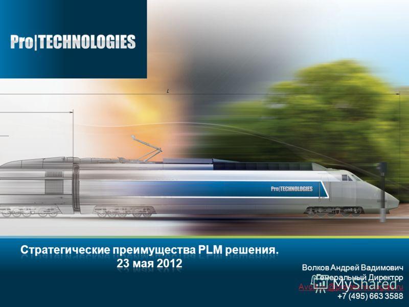 Волков Андрей Вадимович Генеральный Директор Avolkov@pro-technologies.ru +7 (495) 663 3588