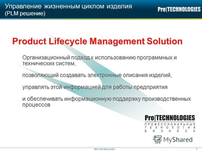 5 Управление жизненным циклом изделия (PLM решение) © 2009 PTC Product Lifecycle Management Solution Организационный подход к использованию программных и технических систем, позволяющий создавать электронные описания изделий, управлять этой информаци