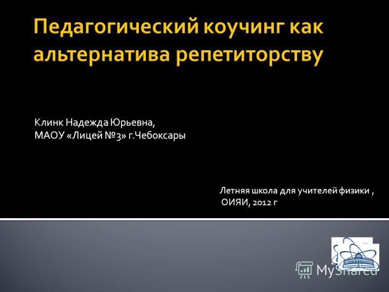 Клинк Надежда Юрьевна, МАОУ «Лицей 3» г.Чебоксары Летняя школа для учителей физики, ОИЯИ, 2012 г