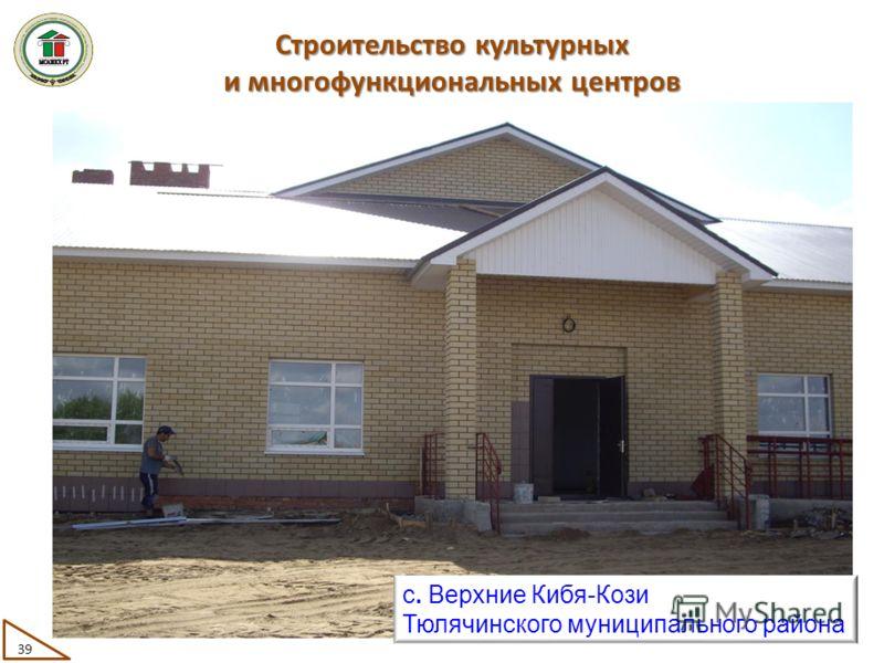 Строительство культурных и многофункциональных центров 39 с. Верхние Кибя-Кози Тюлячинского муниципального района