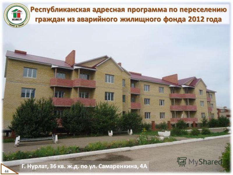 Республиканская адресная программа по переселению граждан из аварийного жилищного фонда 2012 года Г. Нурлат, 36 кв. ж.д. по ул. Самаренкина, 4А 44