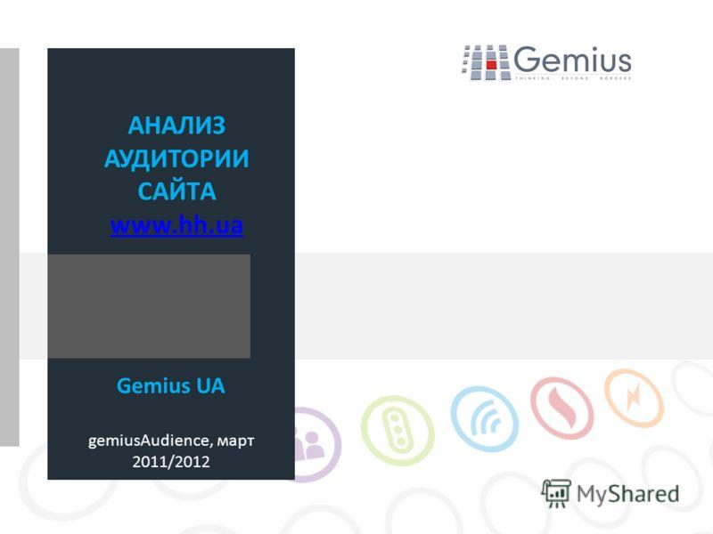 АНАЛИЗ АУДИТОРИИ САЙТA www.hh.ua www.hh.ua Gemius UA gemiusAudience, март 2011/2012