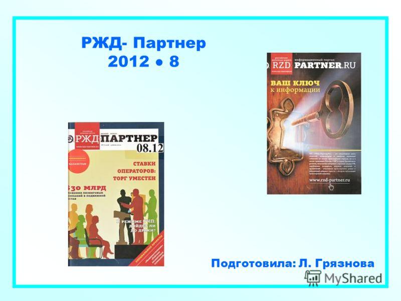 РЖД- Партнер 2012 8 Подготовила: Л. Грязнова