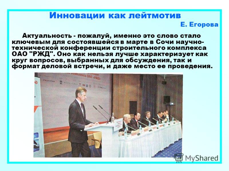 Инновации как лейтмотив Е. Егорова Актуальность - пожалуй, именно это слово стало ключевым для состоявшейся в марте в Сочи научно- технической конференции строительного комплекса ОАО