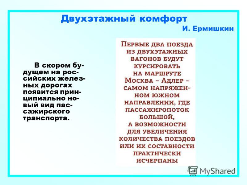 Двухэтажный комфорт И. Ермишкин В скором бу- дущем на рос- сийских желез- ных дорогах появится прин- ципиально но- вый вид пас- сажирского транспорта.