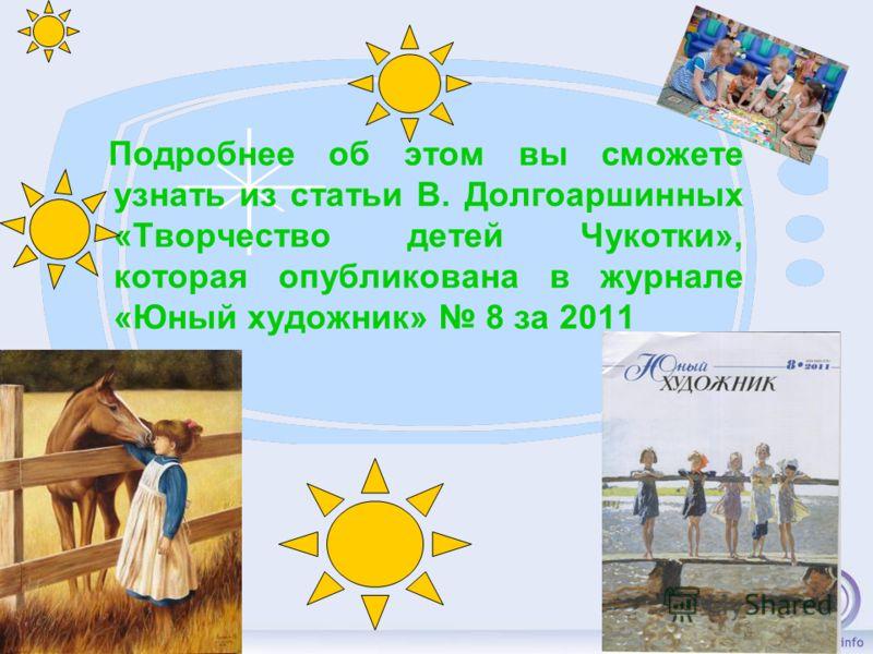 Подробнее об этом вы сможете узнать из статьи В. Долгоаршинных «Творчество детей Чукотки», которая опубликована в журнале «Юный художник» 8 за 2011