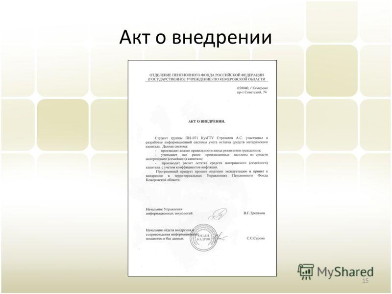 Акт о внедрении 15