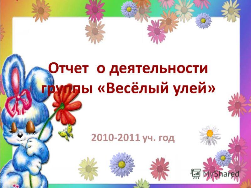 Отчет о деятельности группы «Весёлый улей» 2010-2011 уч. год