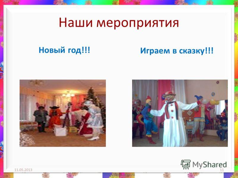 Наши мероприятия Новый год!!! Играем в сказку!!! 11.05.201311