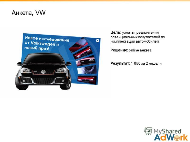 Aнкета, VW Цель: узнать предпочтения потенциальных покупателей по комплектации автомобилей Решение: online анкета Результат: 1 650 за 2 недели