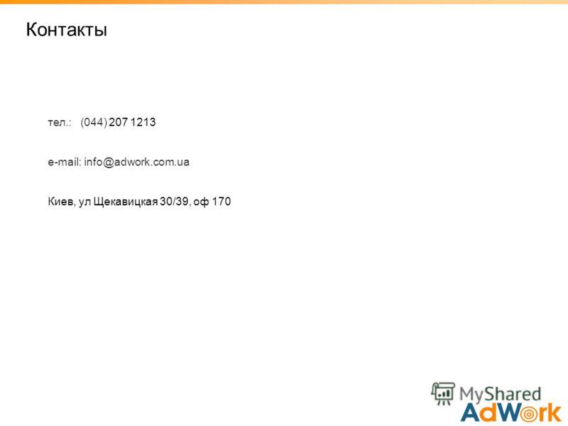 Контакты тел.: (044) 207 1213 e-mail: info@adwork.com.ua Киев, ул Щекавицкая 30/39, оф 170
